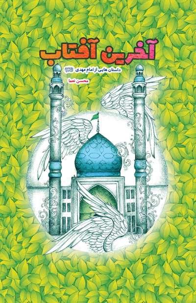 کتاب آخرین آفتاب: داستان هایی از امام مهدی انتشارات کتاب جمکران