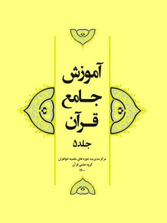 آموزش جامع قرآن جلد 5