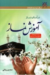 کتاب آموزش نماز
