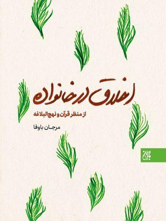 کتاب اخلاق در خانواده از منظر قرآن و نهجالبلاغه