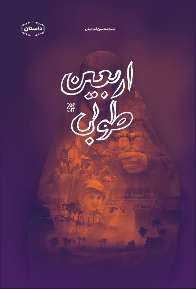کتاب اربعین طوبی انتشارات جمکران