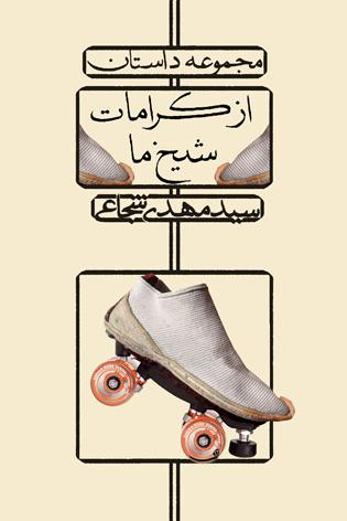 کتاب از کرامات شیخ ما نشر نیستان