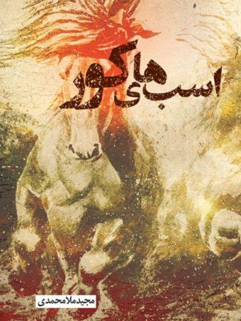 کتاب اسب های کور