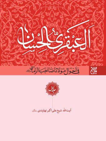 کتاب العبقری الحسان (دوره 8 جلدی) انتشارات جمکران