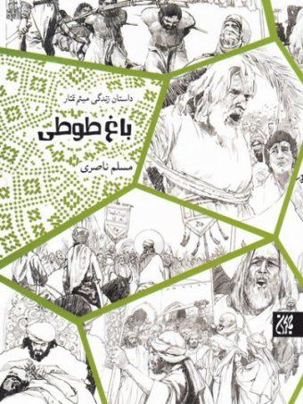 کتاب باغ طوطی-داستان زندگی میثم تمار
