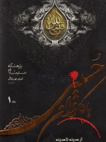 کتاب با کاروان حسینی جلد 1