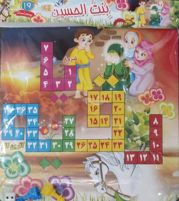 بازی آموزشی بنت الحسین