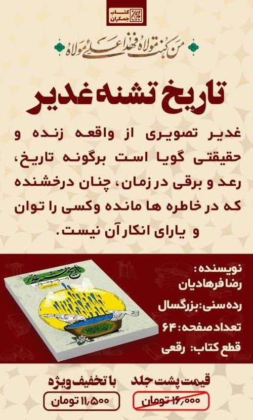 تاریخ-تشنه-غدیر-2