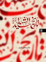کتاب تاریخ سید الشهدا (علیهالسلام) انتشارات جمکران