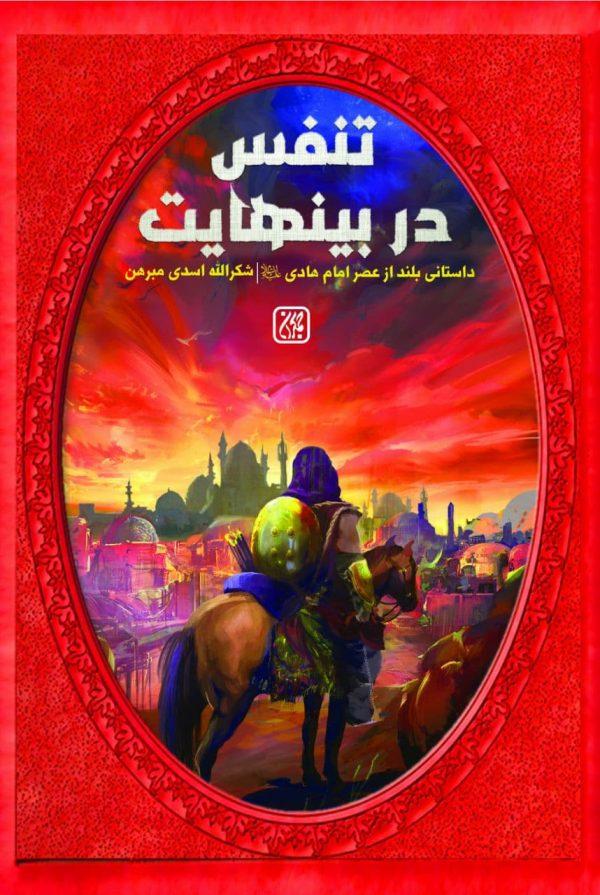 کتاب تنفس در بی نهایت: داستانی بلند از عصر امام هادی انتشارات کتاب جمکران