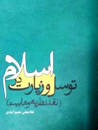 کتاب توسل و زیارت در اسلام