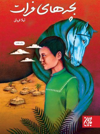 کتاب بچه های فرات انتشارات جمکران