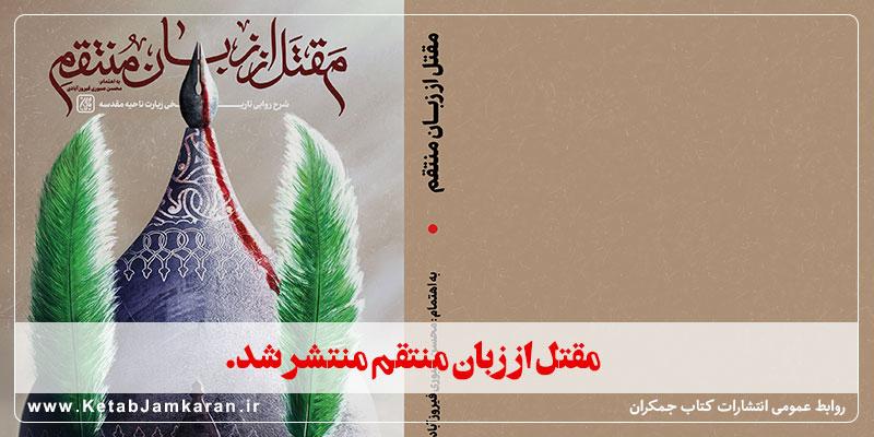 کتاب مقتب از زبان منتقم