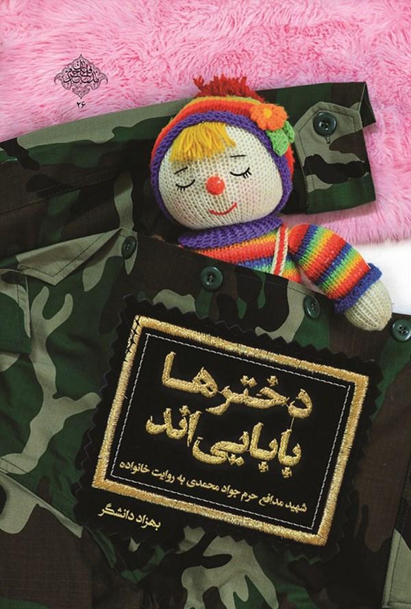 کتاب دخترهای بابایی اند