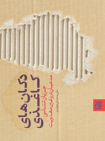 کتاب دکان های کاغذی انتشارات جمکران