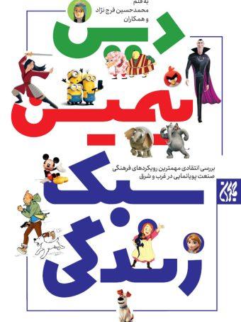 کتاب دین انیمیشن سبک زندگی