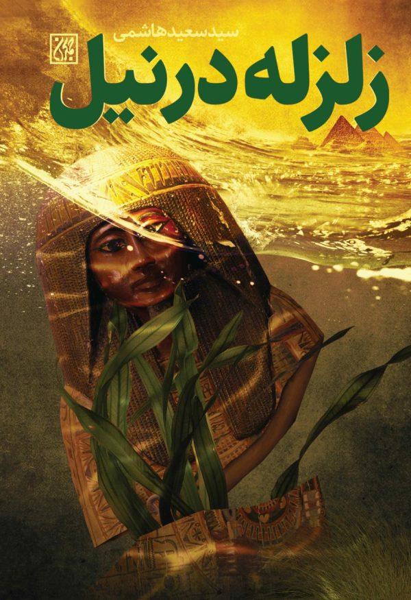 کتاب زلزله در نیل انتشارات کتاب جمکران