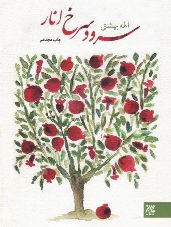 کتاب سرود سرخ انار
