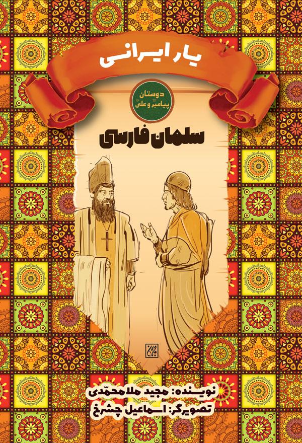 یاران پیامبر و علی سلمان فارسی