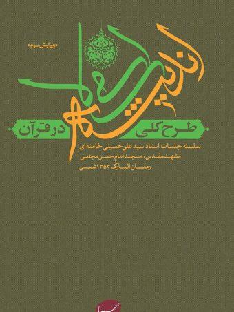 کتاب طرح کلی اندیشه اسلامی در قرآن