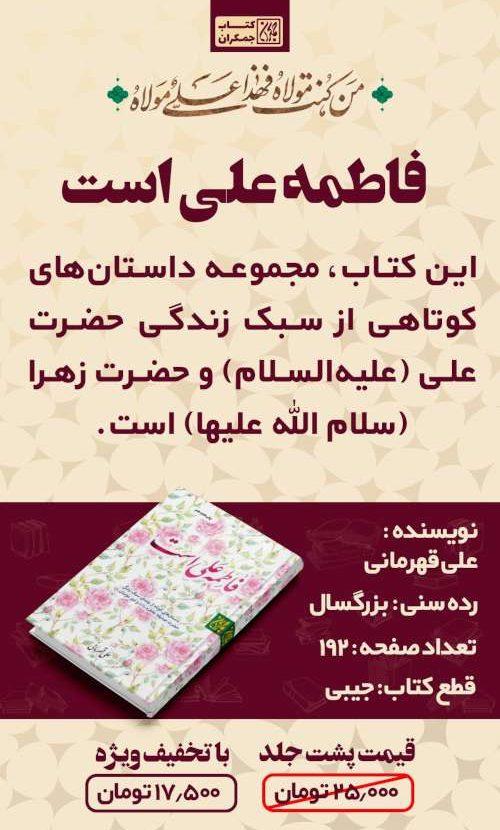 فاطمه-علی-است-2