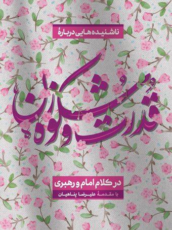 ناشنیدههایی درباره قدرت و شکوه زن در کلام امام و رهبری