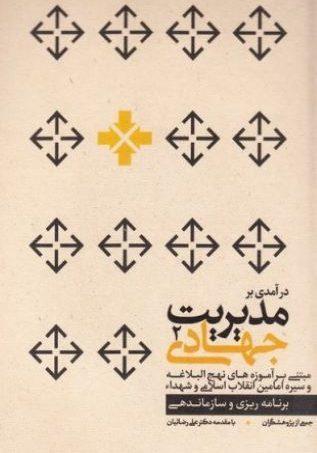 کتاب مدیریت جهادی جلد 2: برنامهریزی و سازماندهی