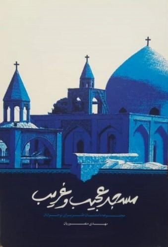 کتاب مسجد عجیب و غریب