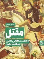 کتاب مقتل : برداشت های ادبی از واقعه کربلا