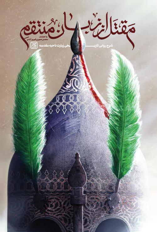 کتاب مقتل از زبان منتقم