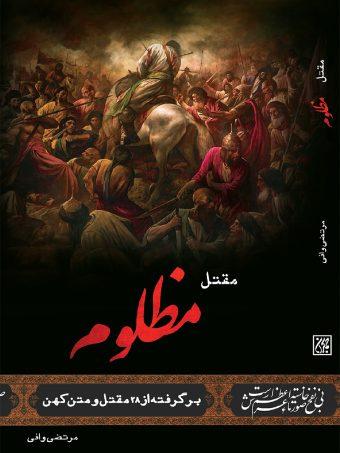 کتاب مقتل مظلوم انتشارات جمکران