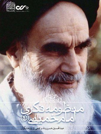 کتاب منظومه فکری امام خمینی