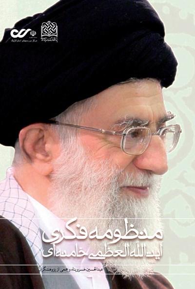 کتاب منظومه فکری حضرت آیت الله العظمی خامنهای