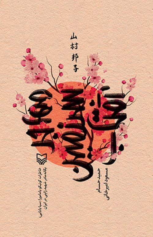 کتاب مهاجر سرزمین آفتاب تنها شهید ژاپنی دفاع مقدس