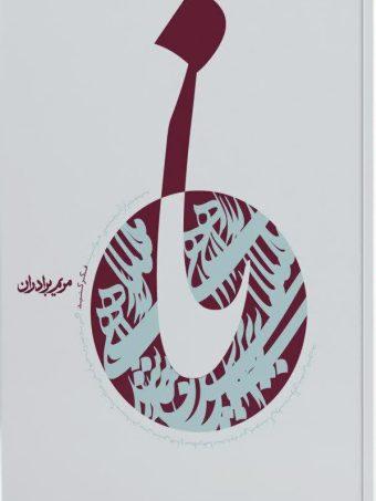 کتاب نا : زندگی نامه شهید سید محمدباقر صدر