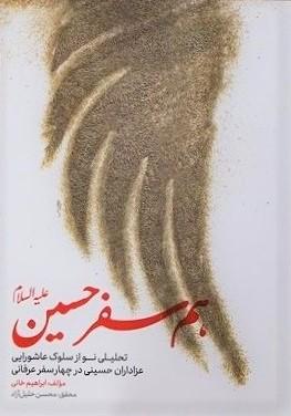 کتاب همسفر حسین علیه السلام
