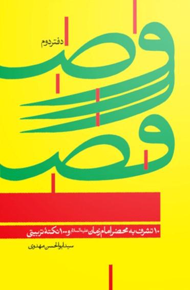 کتاب وصل در فصل فراق جلد دوم