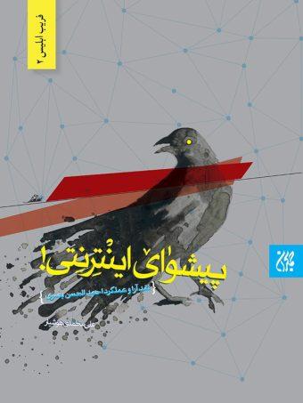 کتاب پیشوای اینترنتی انتشارات جمکران