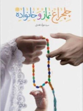 کتاب چلچراغ نماز و خانواده