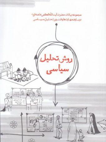 کتاب روش تحلیلی سیاسی
