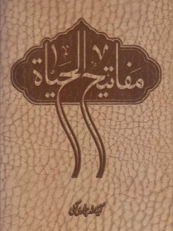 کتاب مفاتیح الحیات قطع جیبی