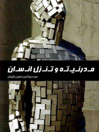 مدرنیته و تنزل منزلت انسانی: آخرین گفتوگوی علمی استاد سید منیرالدین