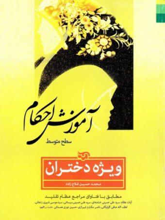 کتاب آموزش احکام ویژه دختران (سطح متوسطه)