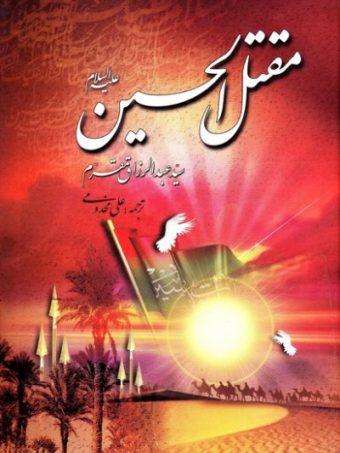 کتاب مقتل الحسین برگرفته از مقتل مقرم
