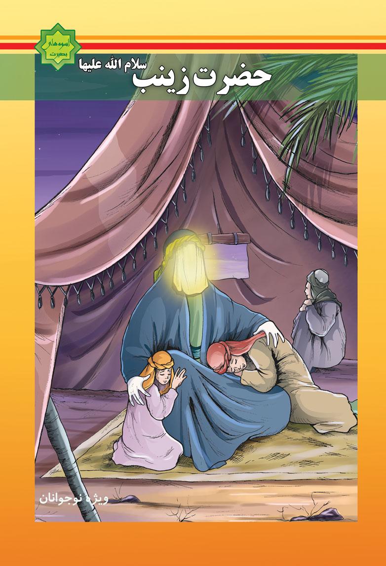 کودک و نوجوان حضرت زینب