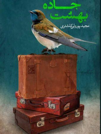 کتاب جاده بهشت